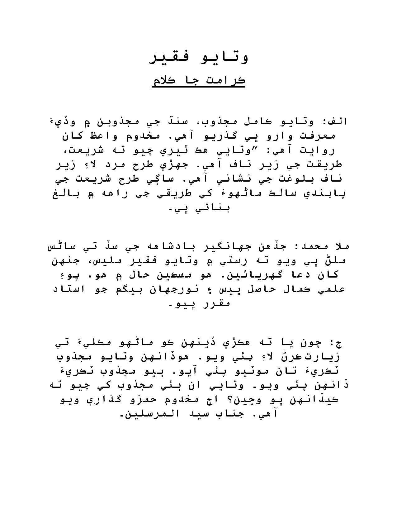 Watayo_Fakeer1
